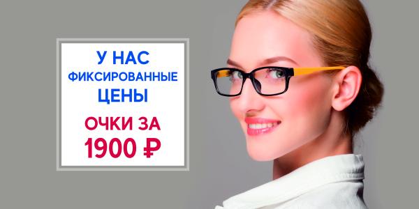 Очки за 1900 рублей